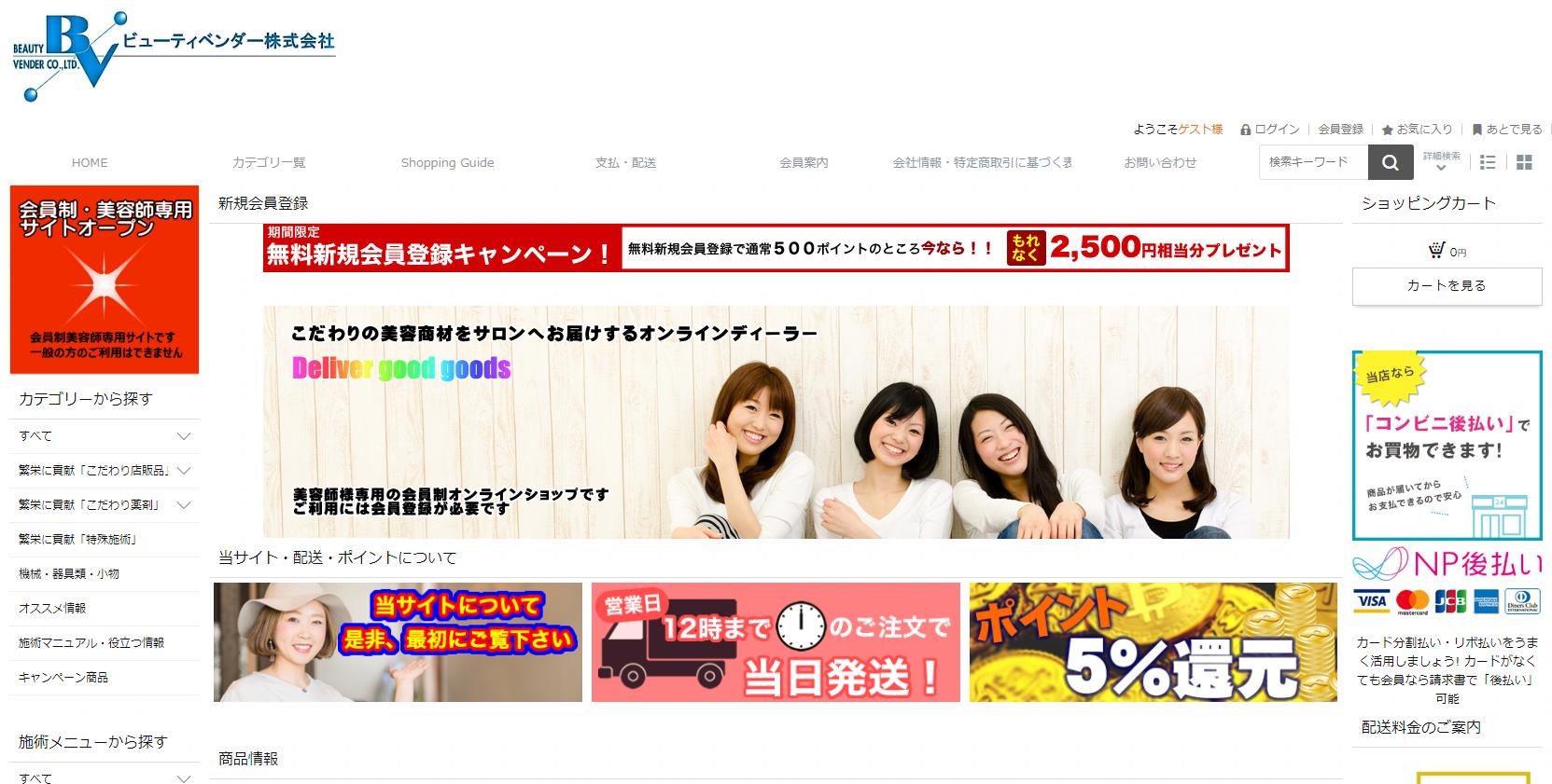 美容室専売品の卸・通販仕入サイト「ビューティベンダー株式会社 ネットサービス」 (2)