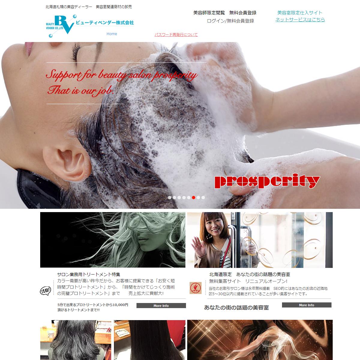 ビューティベンダー株式会社 _ 情報サイト