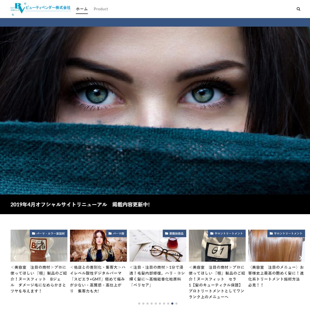 ビューティベンダー株式会社は北海道札幌の美容ディーラー
