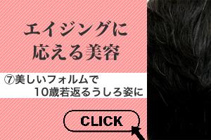 エイジングケア PLEXMENTフォルムコントロール