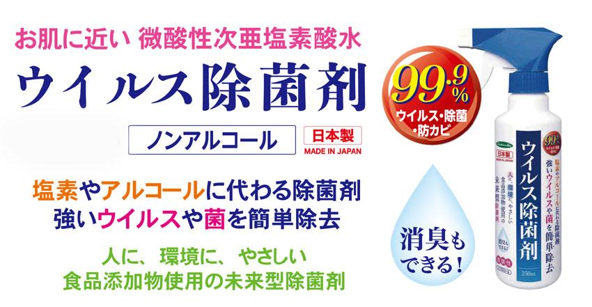 次亜塩素酸水ウイルス除菌剤
