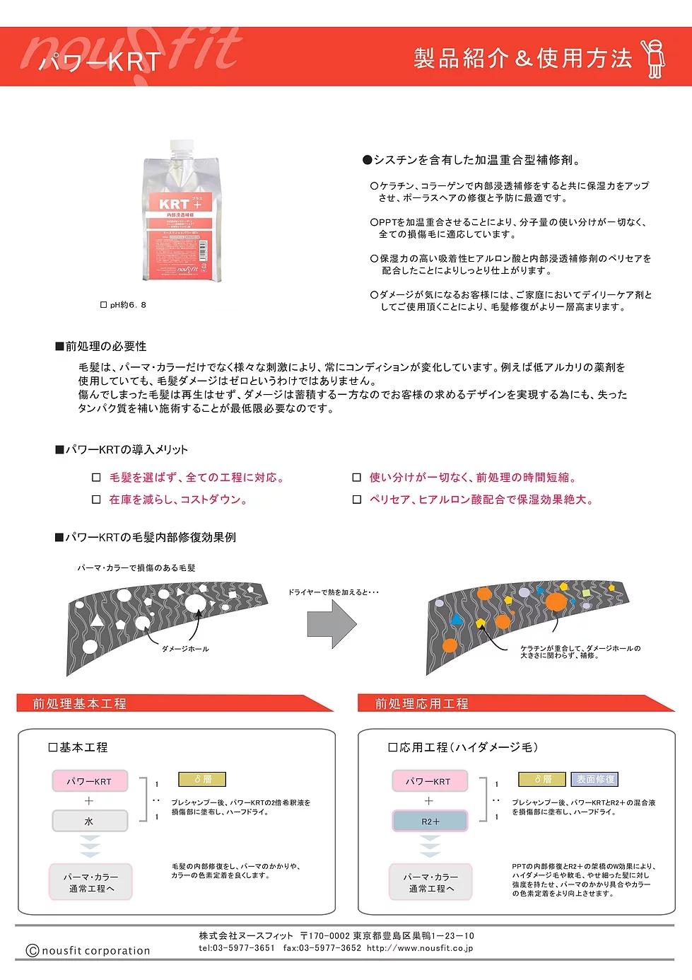 パワーKRT  シスチンを含有した加温重合型補修剤