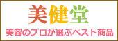 美容のプロ集団が選ぶベスト商品『美健堂』サイト
