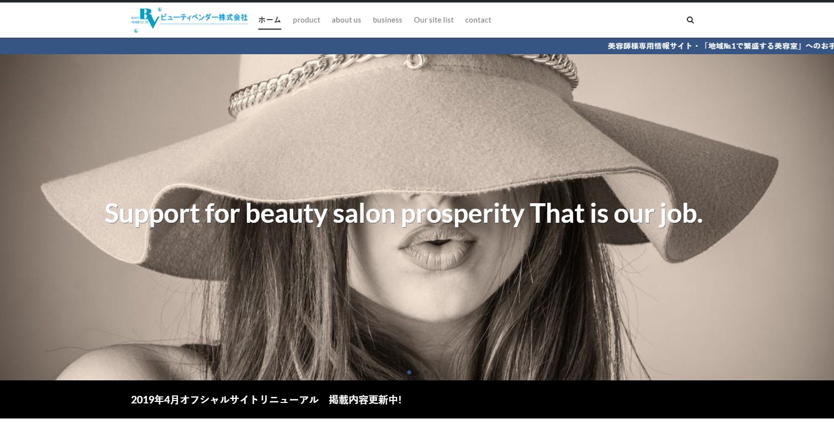 ビューティベンダー株式会社 Official site