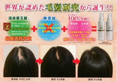 世界が認めた毛髪研究から誕生 M1ヘアケアQUALITA(ヘアケアローション)120ml