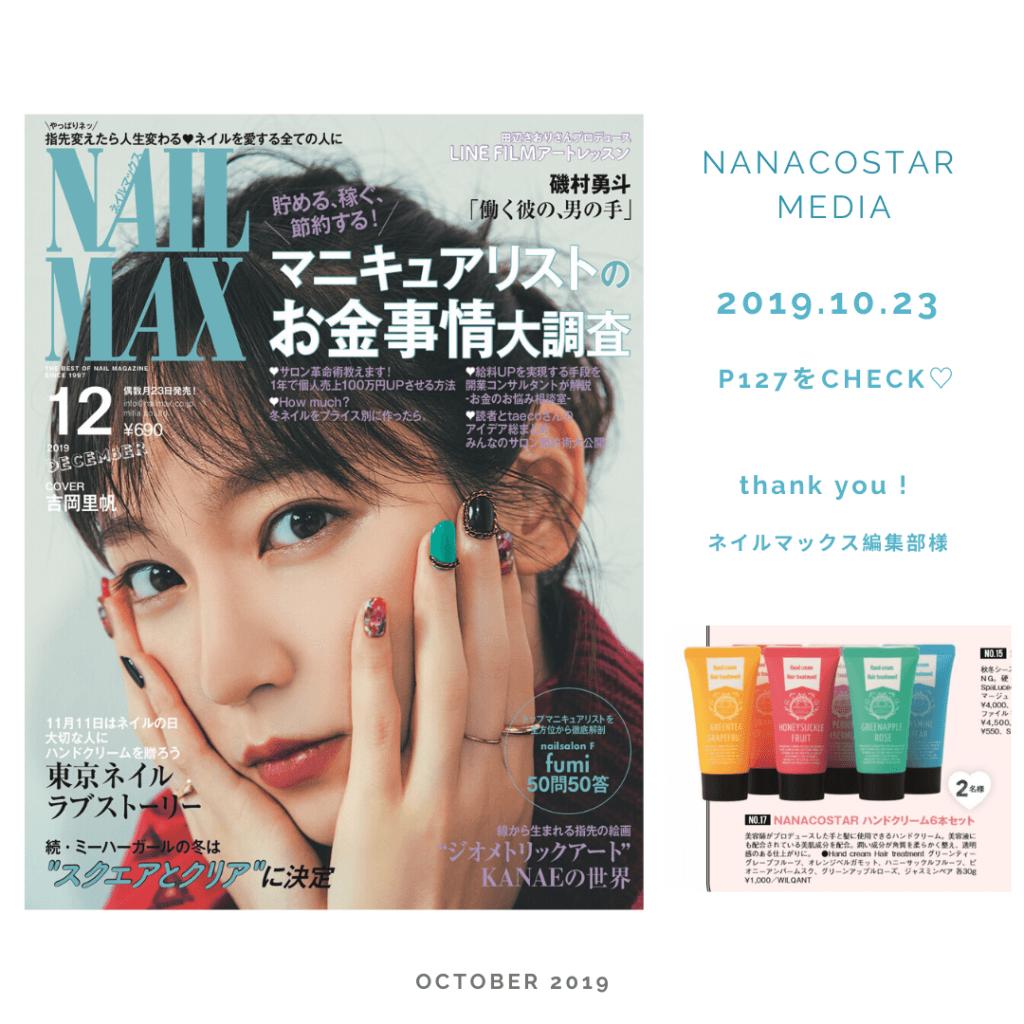 nanaco star wax