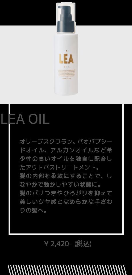 lea_oil