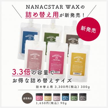 nanacostar-wax 業務用サイズ新発売!!