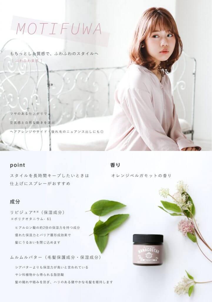 motifuwa nanacostar-wax