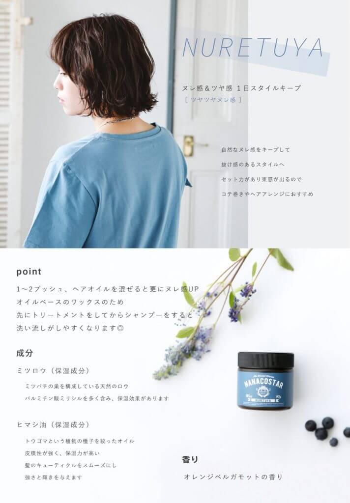nuretuya nanacostar-wax