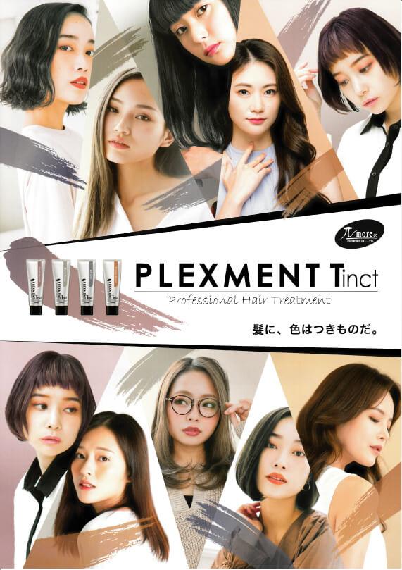 tinct-1image  ティンクト