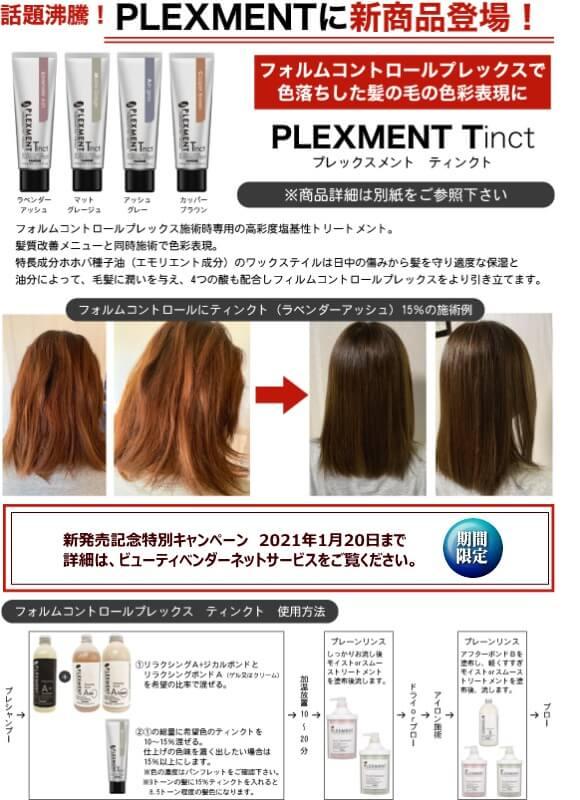 PLEXMENTに新商品登場! ( Tinct ティンクト)