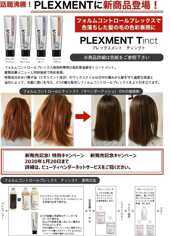 plmxment-Tinct-新発売