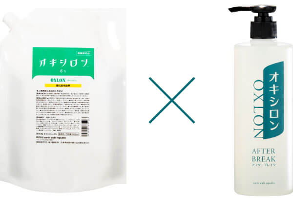 姉妹品オキシロン(ヘアカラーOX2剤)との相乗効果
