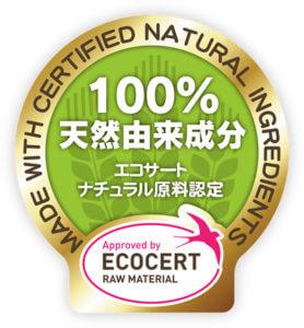 オーガニック認証機関「エコサート(ECOCERT)」が認めるナチュラル原料