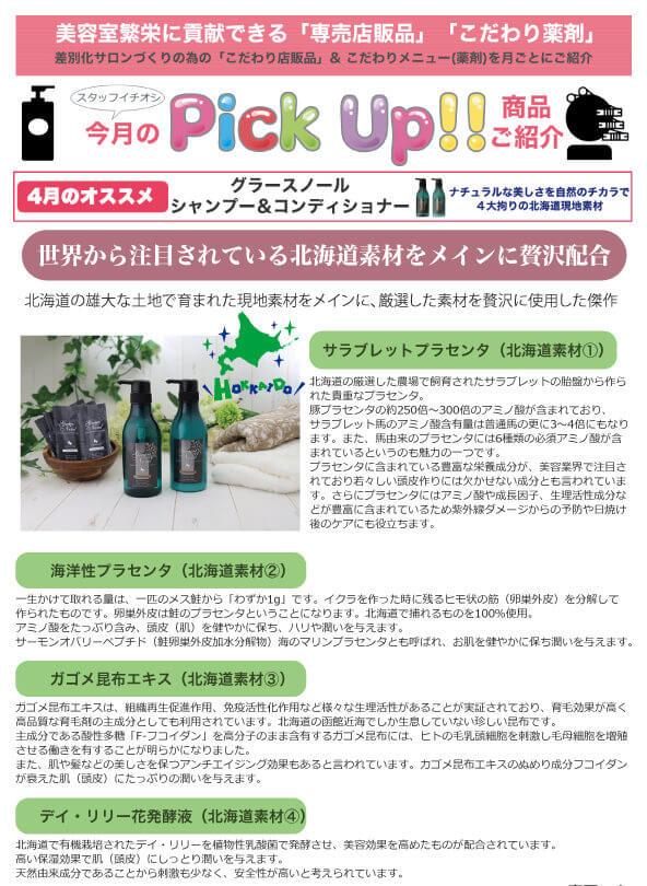今月のPicKUp商品のご紹介